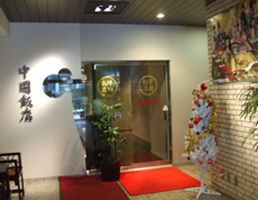中国飯店 三田店